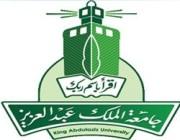 وظيفة سائق شاغرة في كلية الحقوق في جامعة الملك عبدالعزيز