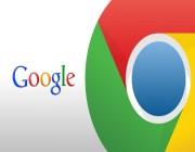 متصفح «كروم» يتيح تحميل صفحات الإنترنت تلقائياً لاستخدامها «أوفلاين»