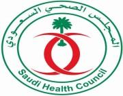 وظيفة إدارية شاغرة لدى المجلس الصحي السعودي