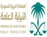 النيابة العامة توضح عقوبة سحب شيك بدون رصيد