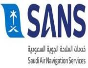 وظائف إدارية وهندسية شاغرة في شركة الملاحة الجوية