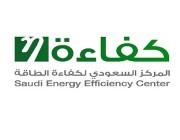 بـ6 شروط.. وظائف شاغرة في كفاءة للسعوديين بنظام العقود