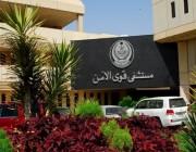 وظائف صحية شاغرة في مستشفى قوى الأمن