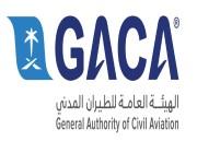 «الطيران المدني» تكشف حقيقة منع شحن الكراتين بمطارات المملكة