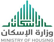 الإسكان : 6 معايير تحكم ترشيح المنتج للمستفيد