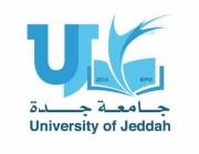 جامعة جدة تعلن عن توفر 60 وظيفة إدارية ومالية وفنية شاغرة