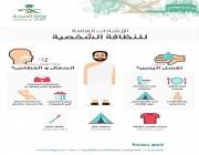 وزارة الصحة تقدم العديد من الإرشادات حول النظافة الشخصية للحاج