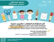 الساعات المرنة تتيح لمنسوبي التعليم مرافقة أبنائهم الأسبوع الأول بالدراسة
