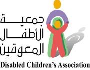 بشروط.. وظائف إدارية وطبية بجمعية الأطفال المعوقين