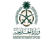 طريقة التقديم على وظائف وزارة الخارجية