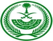 وزارة الداخلية تعلن عن 146 وظيفة شاغرة.. هنا التفاصيل وطريقة التقديم
