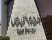 غرفة الرياض تطرح 388 وظيفة للجنسين بالقطاع الخاص