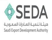 وظيفة إدارية شاغرة في هيئة الصادرات السعودية