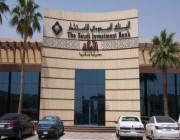 بشروط.. وظائف شاغرة للخريجين في البنك السعودي للاستثمار