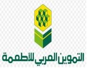 8 وظائف شاغرة في التموين العربي للأطعمة