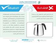 هل يؤثر تكرار غلي الماء على الصحة؟