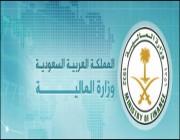 وزارة المالية تعلن إغلاق طرح برنامج الصكوك الدولية بالدولار