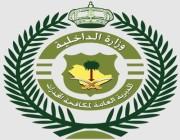 مكافحة المخدرات تنشر نظام الإجراءات الجزائية السعودي