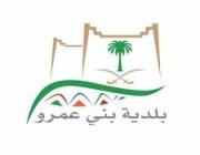 بلدية بني عمرو بعسير تعلن وظائف على بند الأجور
