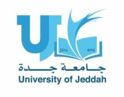 جامعة جدة تعلن توفر وظائف شاغرة على بند الأجور