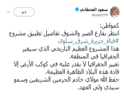 سعود القحطاني : تغيير الجغرافيا لا يقدر عليه في كوكب الأرض إلا قادة هذه البلاد
