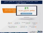 21 برنامجاً تدريبياً للسعوديين والسعوديات عبر منصة دروب