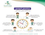 برنامج يومي للطلاب للمحافظة على صحتهم