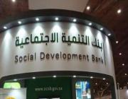 """""""بنك التنمية"""" يكشف عن المدة المقررة للتقديم على """"قرض الزواج"""" من تاريخ عقد النكاح!"""
