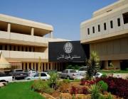 وظائف شاغرة للسعوديين والسعوديات في مستشفى قوى الأمن بالرياض