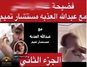 """فضيحة  عبدالله العذبة في مكالمة """"جنسية"""" مسربة مع امرأة ذات مكانة رفيعة في قطر"""
