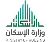 #وزارة_الإسكان تعلن عن الدفعة التاسعة لعام ٢٠١٨ من مستفيدي المنتجات السكنية والتمويلية والقروض بدون فوائد