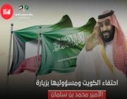 احتفاء الكويت ومسؤوليها بزيارة الأمير محمد بن سلمان
