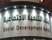 """"""" التنمية الاجتماعية """" يحدد 9 شروط للحصول على تمويل أنشطة التوطين"""