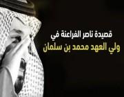 شاهد قصيدة الشاعر ناصر الفراعنة في محمد بن سلمان