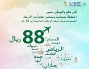 بدأ عرض #اليوم_الوطني  للخطوط العربية السعودية