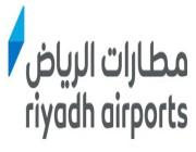 مطارات الرياض تعلن توفر وظائف شاغرة للجنسين بعدة مجالات