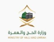 لماذا تُعد وزارة الحج والعمرة السعودية وزارة متفردة في العالم ؟