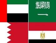 الرباعي العربي: إجراءات مقاطعة قطر أتخذناها لحماية شعوبنا وستنتهي في حالة واحدة