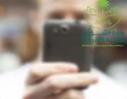 """""""صوّر وأرسل"""".. تطبيق لتلقي الملاحظات البلدية وتصنيفها لـ5 مستويات للبلاغات حسب أهميتها"""