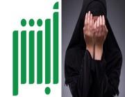 ضغطة زر تدمر مستقبلها.. قصة المبتعثة السعودية المعنفة من زوجها بأمريكا