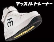 بوزن 1.4 كجم.. ابتكار أحذية رياضية لحرق الدهون