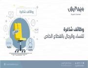 غرفة الرياض تطرح 306 وظائف شاغرة للجنسين بالقطاع الخاص