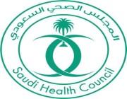 10 وظائف شاغرة في المجلس الصحي السعودي