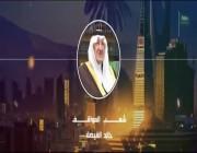 فيديو.. قصيدة جديدة من خالد الفيصل للسعوديين: شعب الوفا والطّيب وأهل الشّجاعة