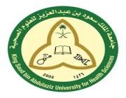 جامعة الملك سعود للعلوم الصحية تعلن توفر وظائف نسائية