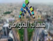 بعد حوار ولي العهد.. هل حساب المواطن مستمر؟