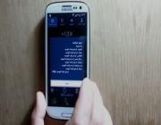 هل يتجسس أحدهم على هاتفك؟.. تعرف على طرق الحماية