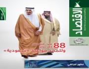 الاقتصاد السعودي يتخطّى حواجز العالمية