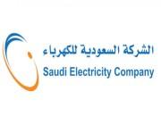 استقالة الرئيس التنفيذي لشركة الكهرباء السعودية يفاجئ الجميع ولهذا السبب قدم استقالته … التفاصيل