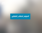 حقيقة هاشتاق «اختطاف طفلتين».. حادثة وقعت في هذه الدولة